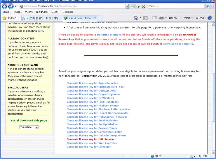 유틸] 숨겨진 미디어(스트리밍) 파일 URL 보기 URL Snooper 2 : 네이버