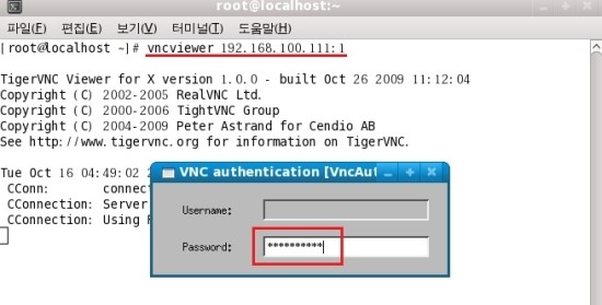 19-3장  원격지에서 리눅스 서버를 관리하기 - VNC : 네이버 블로그