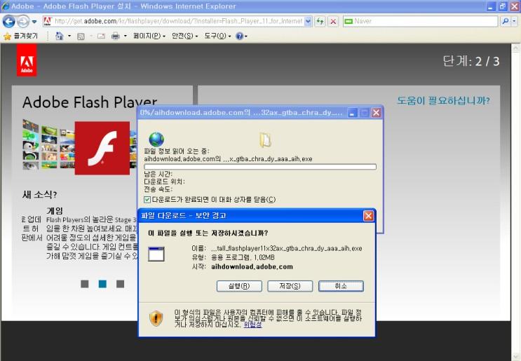 설치 유도 프로그램인..install_flashplayer11x32ax_gtba_chra_dy_aaa_aih.exe 가 다운로드 되는  과정 입니다. 이상태에서..바로 실행을 눌러도 되고요, 자신의 컴퓨터 ...