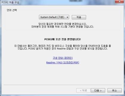 플스2 예뮬 컴퓨터로 구동 해보자! PCSX2 1 2 1 실행법 : 네이버