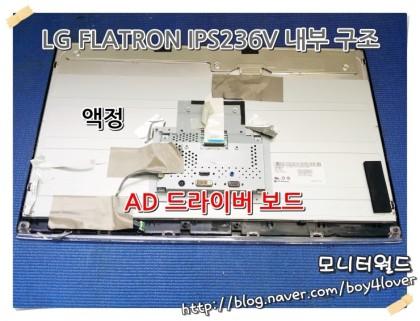 엘지 LED 모니터 IPS236V 전원 이상 : 네이버 블로그