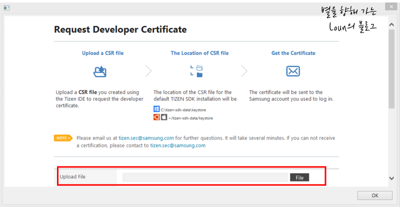 Hello! Tizen] 기어S2 앱 개발하기 / 4 Tizen IDE 증명서 발급