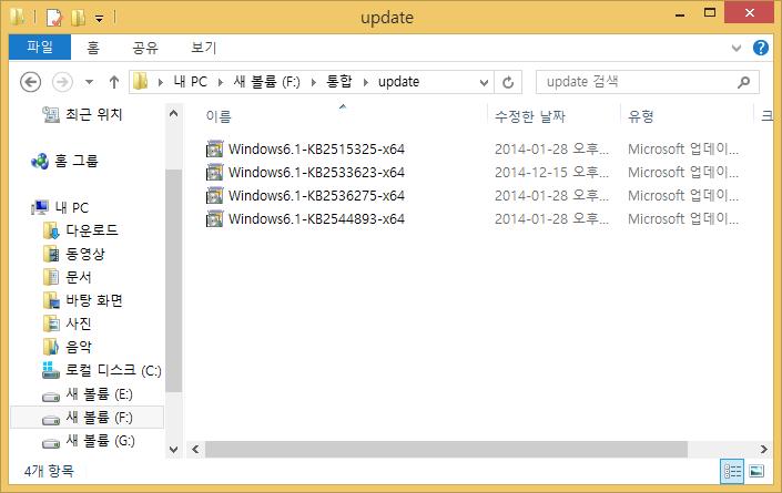 윈도우 7, 8 1 업데이트 통합하기 (서버 2008 r2, 2012 r2 도