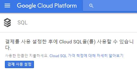 구글 앱 엔진 - 구글 클라우드 SQL 사용하기 : 네이버 블로그
