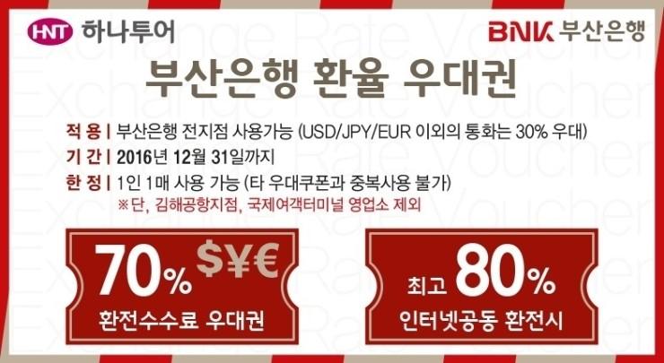 8cd14cecd98 부산은행 환율우대쿠폰(환전우대쿠폰). - 은행 홈페이지 : http://www.busanbank.co.kr/