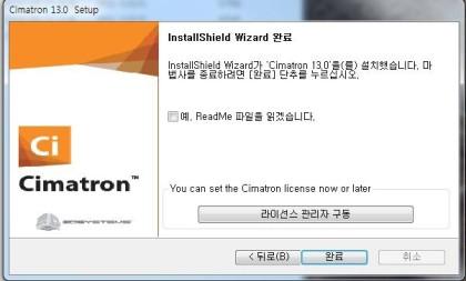 cimatron e12 license permanent