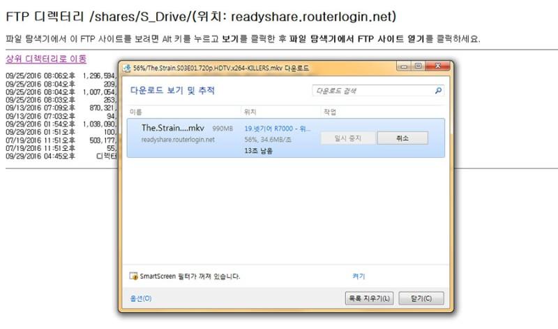 와이파이 공유기 :: 넷기어 R7000 성능, 부가 기능, ReadySHARE