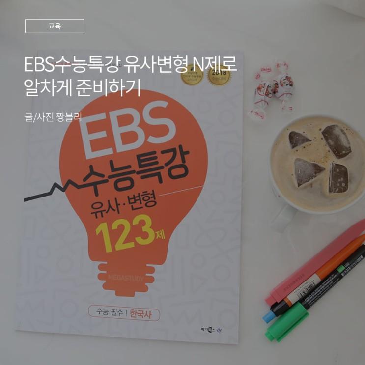 """Ebs수능특강 ̜ì'¬ë³€í˜• N제로 ̕Œì°¨ê²Œ ̤€ë¹""""하기 ˄¤ì´ë²"""" ˸""""로그"""