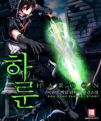하룬 완결 리로드 게임판타지소설 네이버 블로그