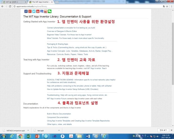 앱 인벤터 기초강의 04 - 앱 인벤터 메뉴 알아보기 (4) 도움말