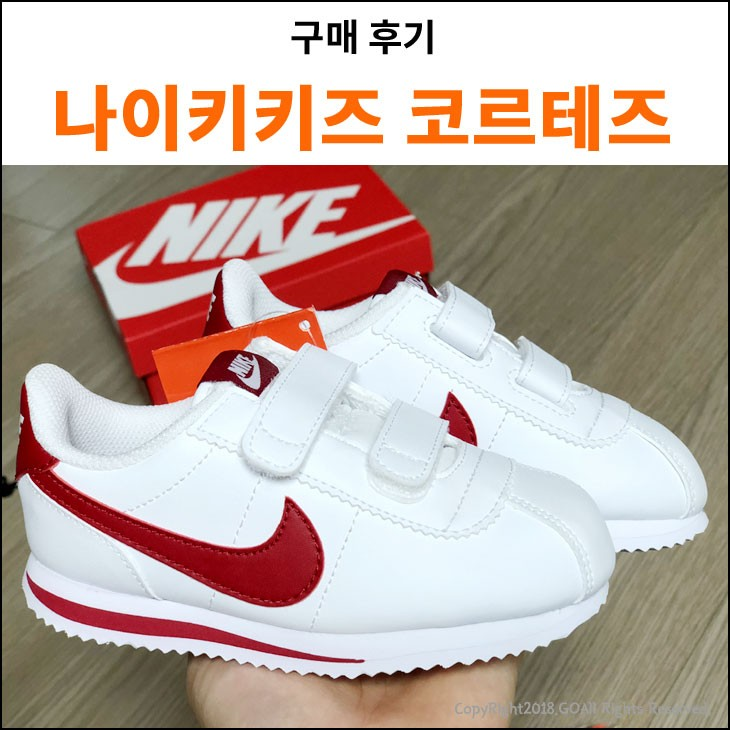 2d113c785da 나이키키즈운동화 나이키유아신발 유아코르테즈 사이즈. 봄도 됐고, 새로운 어린이집도 갔고 겨우내 신었던 작아진 신발을 탈출하고 둘째에게  새 신발을 사줬어요 :)