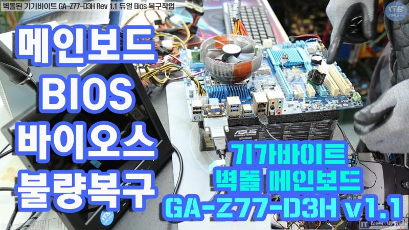 울산 울주 언양-메인보드수리-벽돌된 기가바이트 GA Z77 D3H Rev 1 1