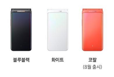 삼성 갤럭시폴더2 32gb 신모델 출시 스펙과 가격 네이버 블로그
