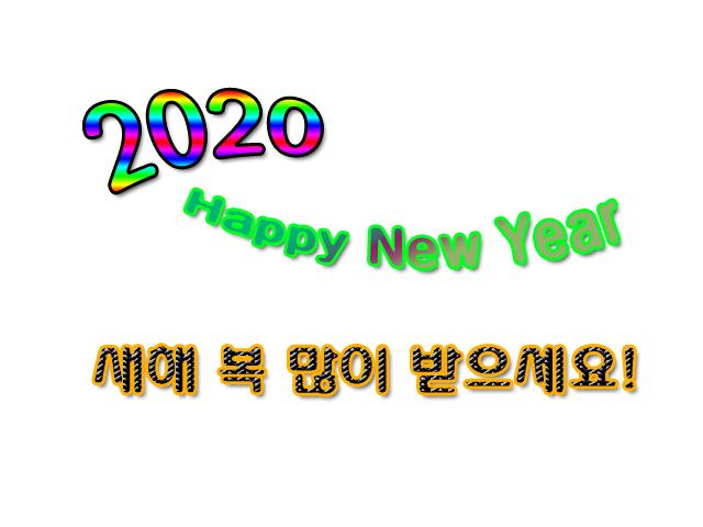 2020년 경자년 새해 복 많이 받으세요!